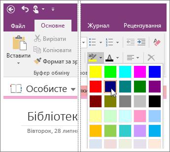 """Знімок екрана: кнопка """"Колір виділення тексту"""" в програмі OneNote 2016."""