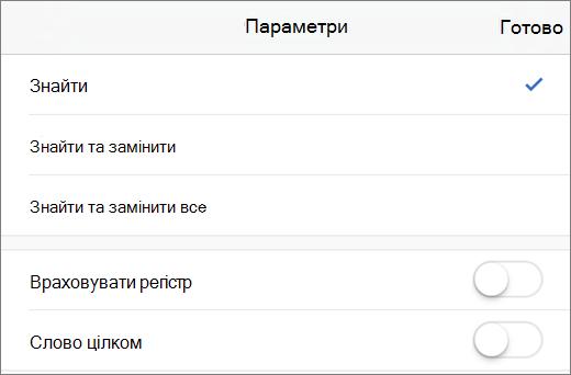Перелік search і find параметрів у програмі Word для iPhone.