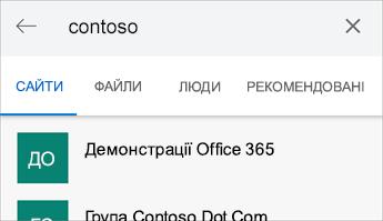 Знімок екрана з результатами пошуку