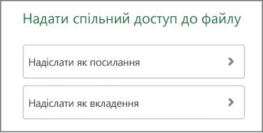 Надання спільного доступу до файлу