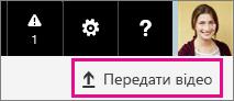 """Кнопка """"Передати відео"""" на порталі Office365 Video"""