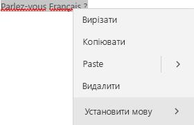 Виділений текст французькою мовою з контекстним меню, у якому можна встановити мову.