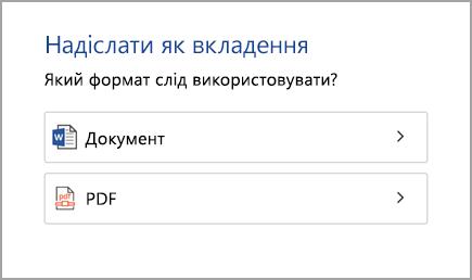 Документ або файл PDF