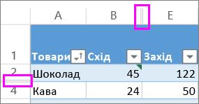 Подвійні лінії між рядками та стовпцями, що вказують на приховані рядки або стовпці