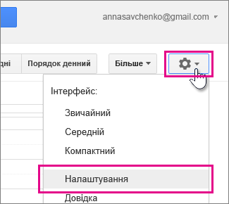 календар google– налаштування– налаштування