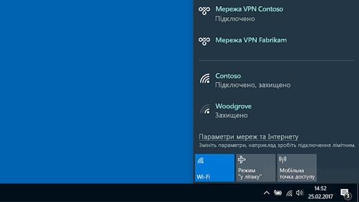 Підключення до мережі VPN