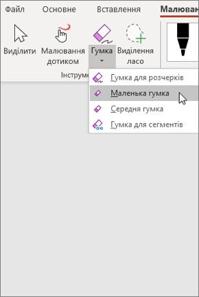 """Вкладка """"креслення"""" з вибраним параметром """"Гумка"""" та """"маленька гумка"""""""