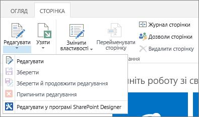 Стрічка сторінки, на якій відображаються неактивні кнопки