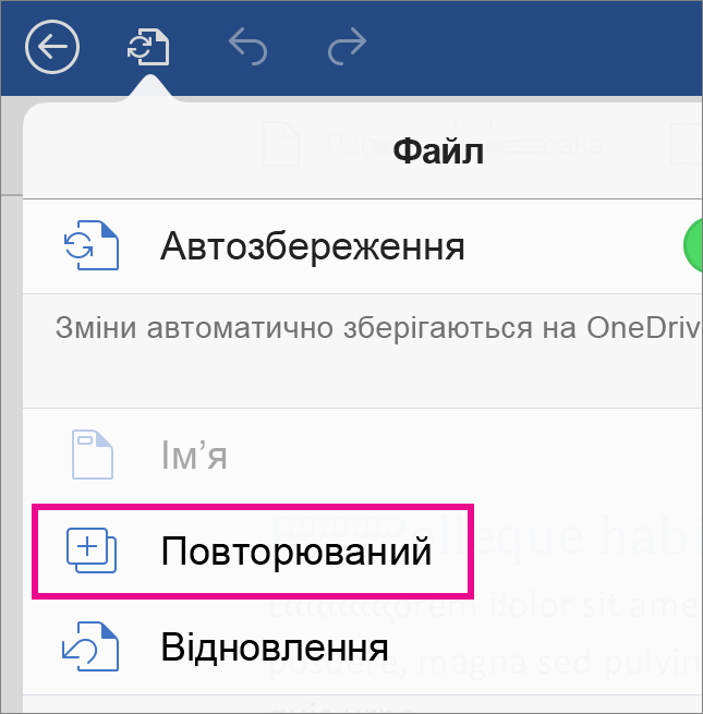 Торкніться елемента «Файл», потім – «Дублювати», щоб зберегти файл з іншим ім'ям