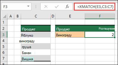 Приклад використання XMATCH для пошуку позиції елемента у списку