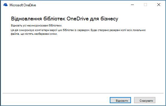 """Діалогове вікно відновлення синхронізації в службі """"OneDrive для бізнесу"""""""