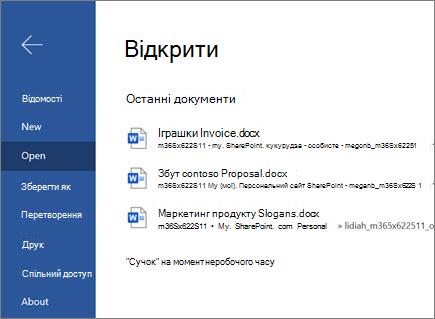 Відкриття document_Word для веб-сайту