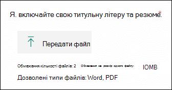 Запитання в Microsoft Forms, що дає змогу завантажувати файли