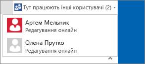 Діалогове вікно, у якому показано тих, хто зараз редагує документ
