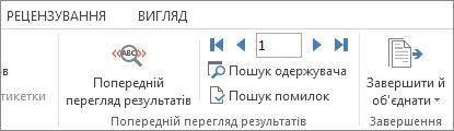 """Знімок екрана: вкладка """"Розсилки"""" в програмі Word із групою """"Попередній перегляд результатів"""""""