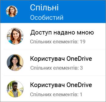 Кнопка подання спільних файлів у програмі OneDrive для Android