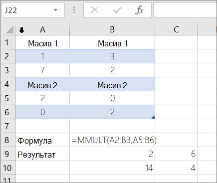 Функція MMULT – приклад 1