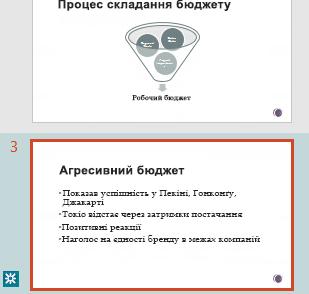 Виділення виправлень в області ескізів у PowerPoint