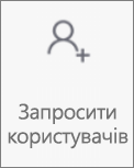 "Кнопка ""Запросити людей"" у OneDrive для Android"