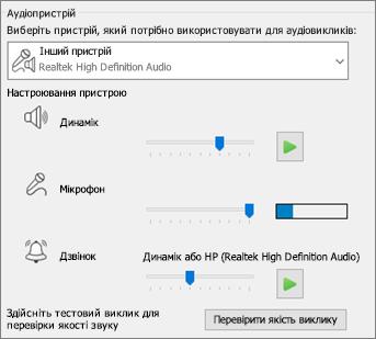 """Налаштовані параметри аудіопристрою: """"Динамік"""", """"Мікрофон"""" і """"Дзвінок"""""""
