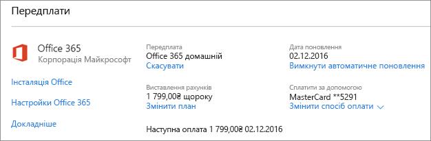 """Відображається сторінка """"Передплати"""", де зазначено частоту виставлення рахунків, дату поновлення передплати та спосіб оплати"""