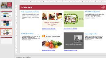 Показ слайдів із зображеннями 4 шаблонів зі спеціальними можливостями та інші слайди