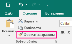 "Кнопка ""Формат за зразком"" у програмі Publisher"