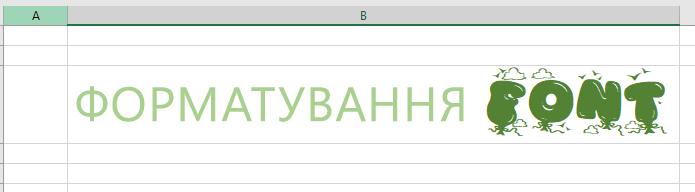 Використання форматованого шрифту для багатьох типів форматування тексту