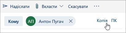 """Знімок екрана: кнопка """"Копія"""" або """"ПК"""""""