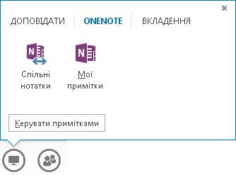 Програма OneNote