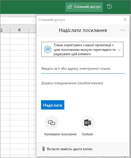 """Піктограма й діалогове вікно """"Спільний доступ"""" в Excel"""