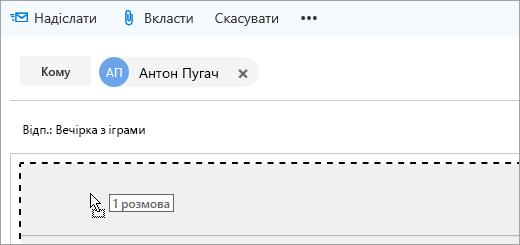 Знімок екрана: перетягування повідомлення в область створення