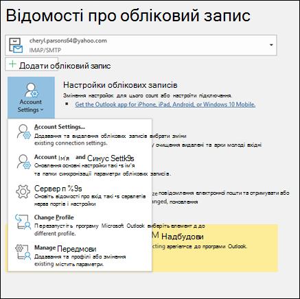 У вас кілька типів у програмі Outlook можна змінити настройки облікового запису.
