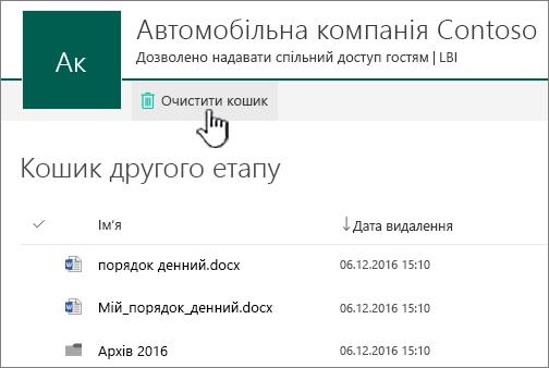 SharePoint Online 2-го рівня кошик з виділеною кнопкою очистити кошик кошика