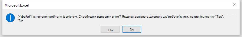 """Помилка Microsoft Excel: Виявлено проблему з певним вмістом у """"ваші. xlsm"""". Ви хочете, щоб ми могли спробувати та відновити якнайбільше? Якщо ви довіряєте джерелу цієї книги, натисніть кнопку так."""