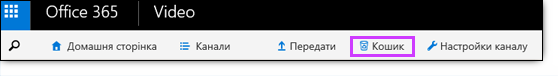"""Кошик на панелі """"Office 365 Відео"""""""