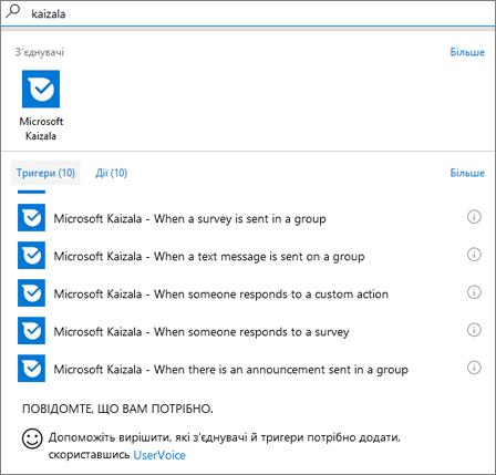 """Знімок екрана. Введіть слово """"Kaizala"""" та виберіть """"Microsoft Kaizala– When someone responds to a survey"""" (Microsoft Kaizala– Коли хтось відповідає на опитування)."""
