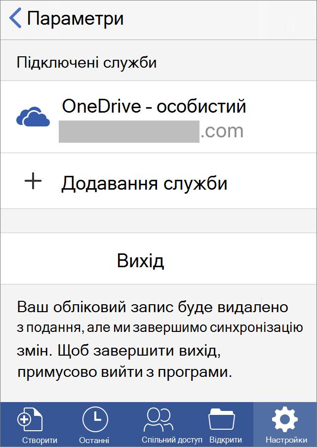 """Параметр """"Вихід з Office"""" для iOS"""