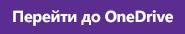 """Кнопка """"Перейти до OneDrive"""" на веб-сторінці довідки"""