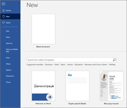 Шаблони нових документів у Word