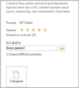 Створення настільної бази даних Access на основі шаблону