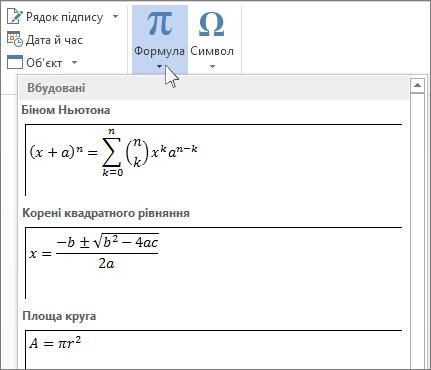 вставлення формули