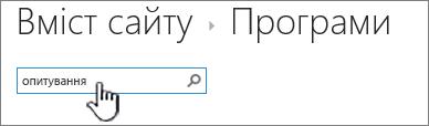 """Поле пошуку на сторінці """"Вміст сайту"""", у якому введено й виділено слово """"опитування"""""""