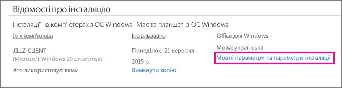 """Зображення посилання """"Мовні параметри та параметри інсталяції"""" на сторінці керування обліковим записом Office365"""