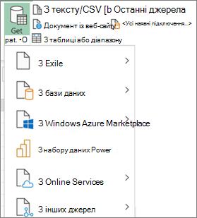 Імпорт команд в інтерфейсі користувача