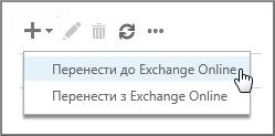 Вибір перенесення до Exchange Online
