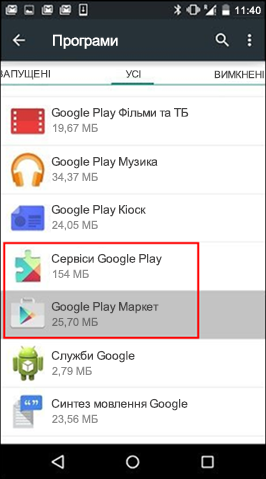 """Очищення кеша для програми """"Магазин Google Play"""""""