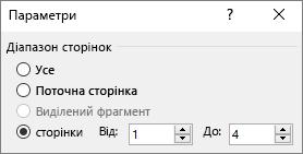 """Укажіть діапазон сторінок у полях """"З"""" і """"До""""."""