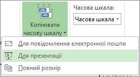 """Кнопка й меню """"Копіювати часову шкалу"""" в програмі Project"""