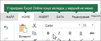 """""""Основне"""", """"Вставлення"""", """"дані"""", """"Переглянути вкладки"""" в Excel Online"""